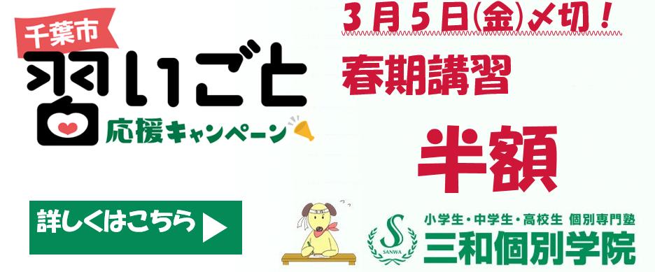 千葉市習いごと応援キャンペーン